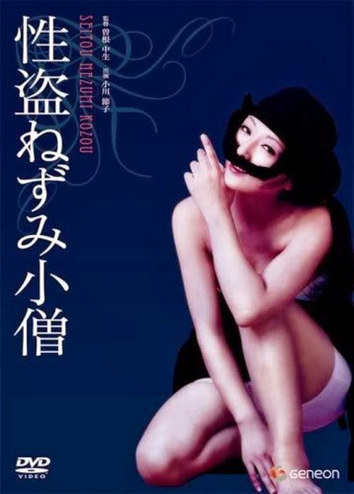 Love Bandit Rat Man AKA Seitou nezumi kozo 1972