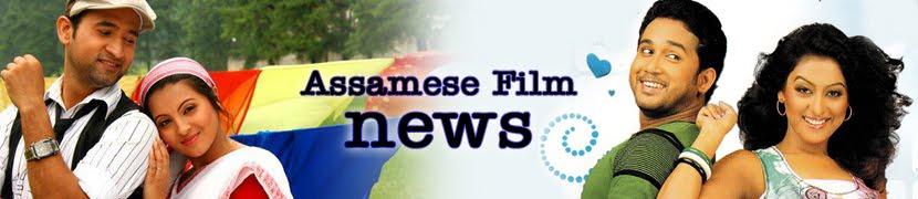 Assamese Film News