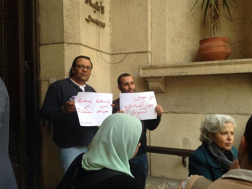 Egyptian Medical Syndicate Protest Feb 3rd 2015 against the official no prosecution of the criminal doctors of KoftaGate