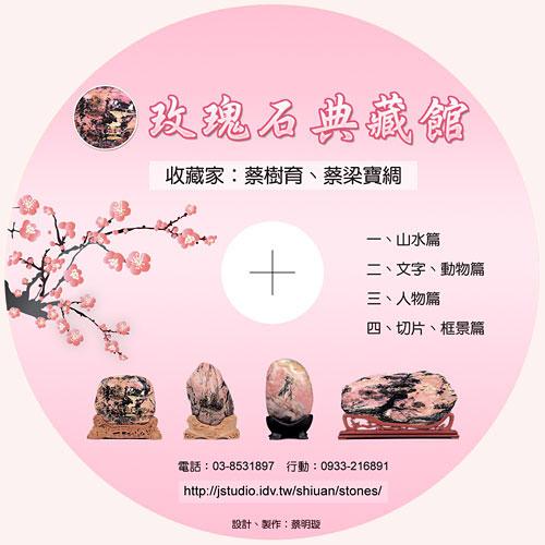 玫瑰石典藏館-館藏光碟