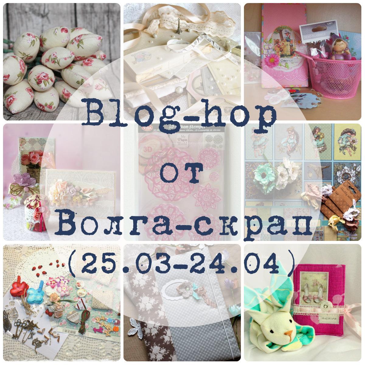 Blog-Hop №3 от Волга-скрап до 24 апреля