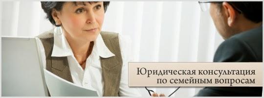 Юридическая помощь по семейным вопросам