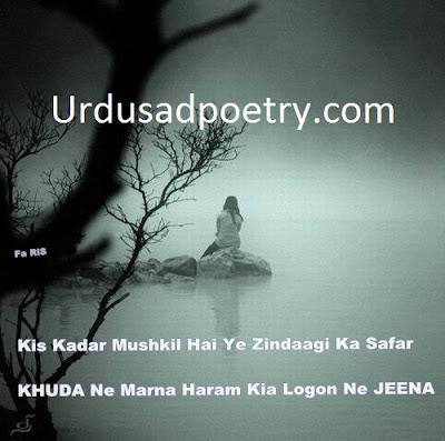 Kis Qadar Mushkil