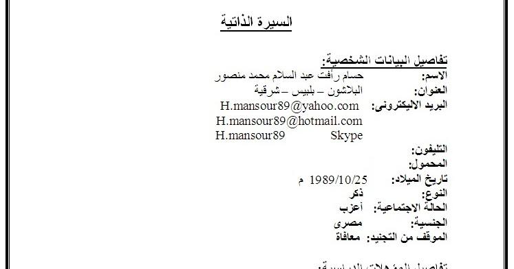 نماذج لسير ذاتية عربي وانجليزي الخريجين الجـــدد