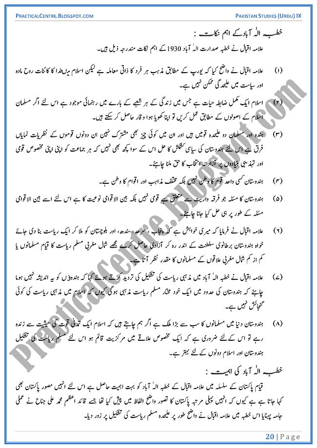 making-of-pakistan-descriptive-question-answers-pakistan-studies-urdu-9th
