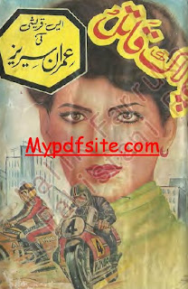 Chalaak Qatil By S. Qureshi