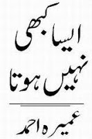 Aisa Kabhi Nahi Hota (Romantic Urdu Novels) By Umera Ahmed complete in pdf