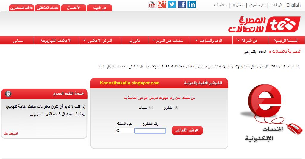 المصرية للاتصالات, فاتورة التليفونات المصرية, فواتير التليفونات بالاسم, فاتورة التليفونات المنزلية, فاتورة التليفون