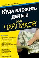 книга Петрова «Куда вложить деньги для чайников» - читайте отдельное сообщение в моем блоге
