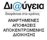 Αποκεντρωμένη Διοίκηση Πελοποννήσου, Δυτικής Ελλάδας και Ιονίου