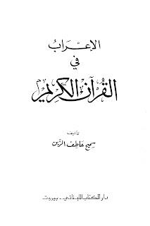 حمل كتاب الإعراب في القرآن الكريم - سميح عاطف الزين