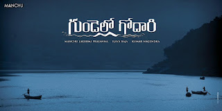 Gundello Godari Movie Wallpapers