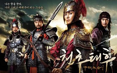 Thái Hậu Cheon Chu - Empress Cheon Chu
