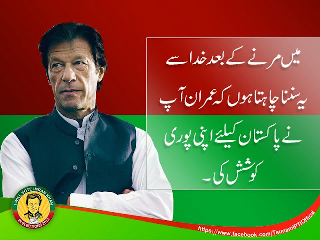 imran khan quotation in urdu wallpaper