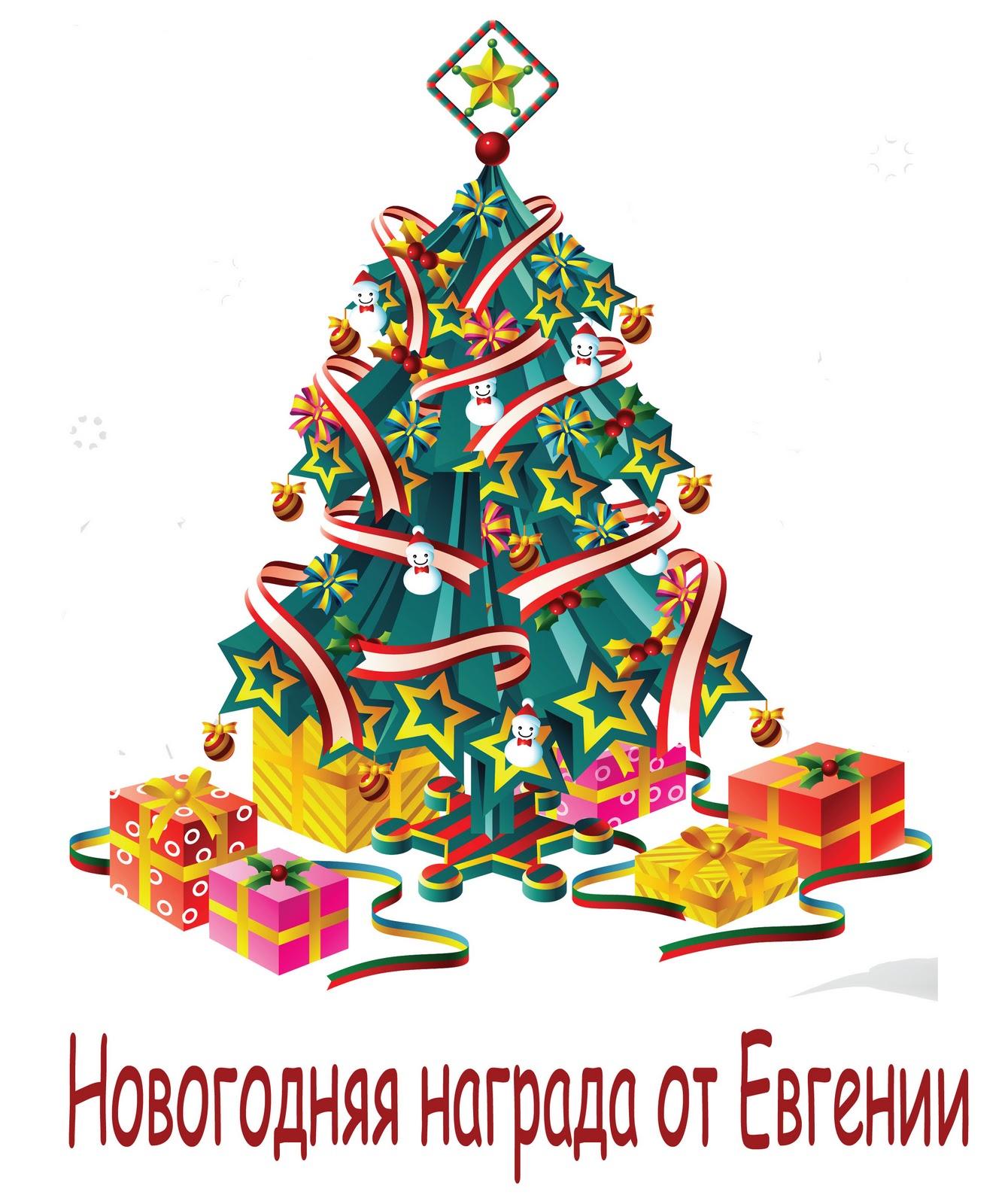 Новогодняя награда от Евгении