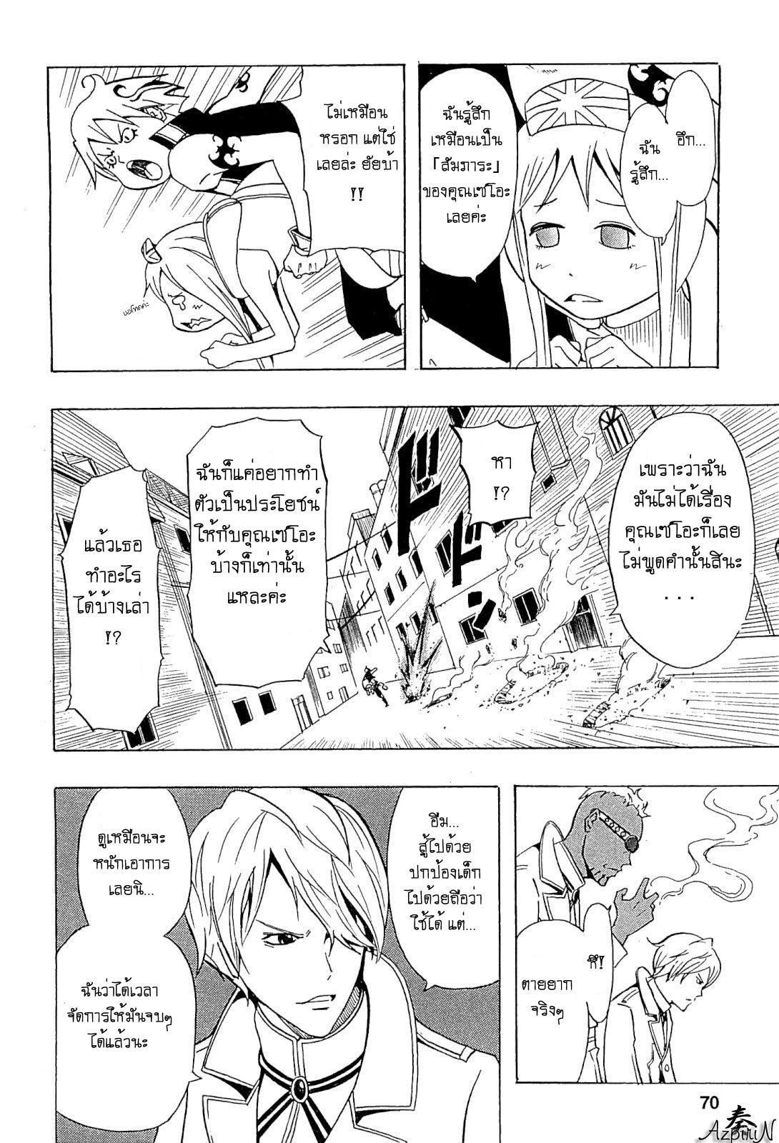 อ่านการ์ตูน Shirumashi Pilgrim 2 ภาพที่ 21