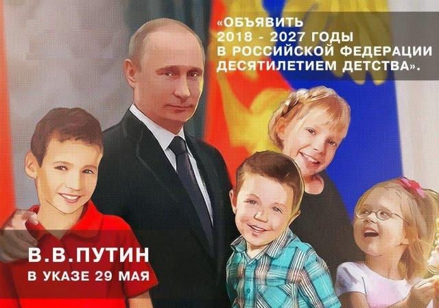 2018 - 2027 гг. -  Десятилетие детства в России