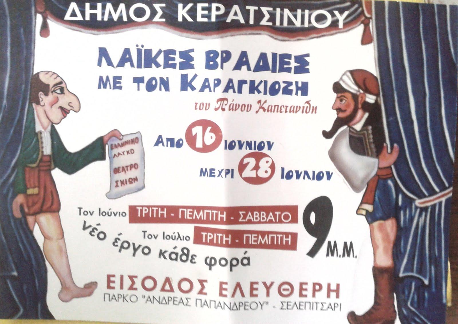 ΚΑΡΑΚΙΟΖΗΣ - ΧΑΤΖΙΑΒΑΤΗΣ