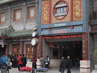 Quanjude Roast Duck restaurant - Qianmen Street, Beijing