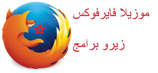 تحميل برنامج موزيلا فايرفوكس Download Mozilla Firefox مجاناً آخر اصدار