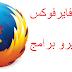 تحميل برنامج موزيلا فايرفوكس Download Mozilla Firefox مجانا آخر اصدار