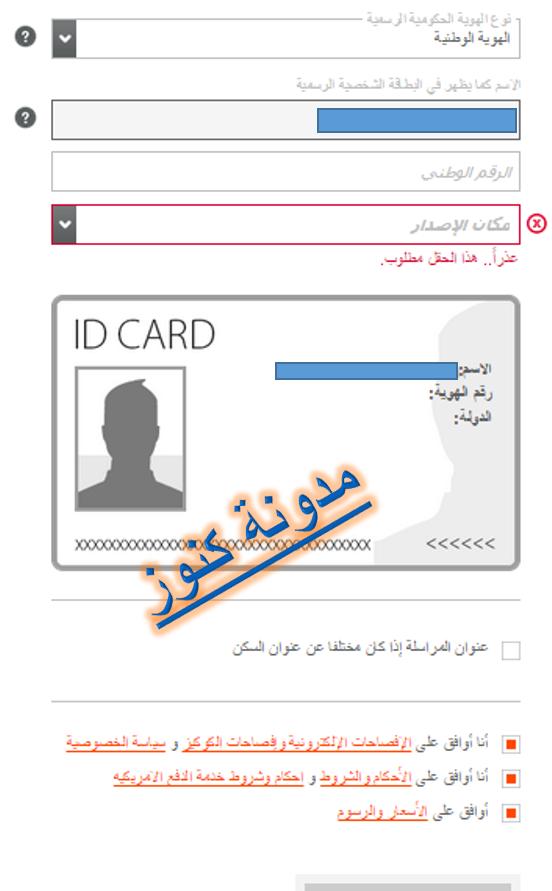 الحصول على بطاقة بايونير+25$ هدية  2015