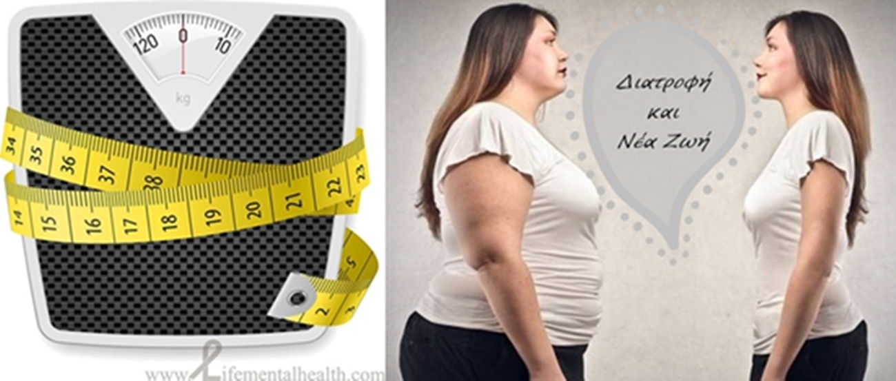 Διατροφή και νέα ζωή ( Δίαιτα των 3 φάσεων )
