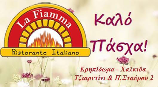 Καλό Πάσχα από τη La fiamma