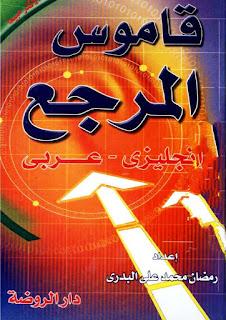 حمل قاموس المرجع انجليزي - عربي - رمضان البدرى