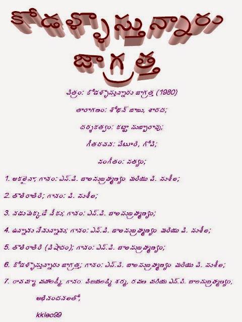 Kodallu Vastunnaru Jagratha Telugu Mp3 Songs Free  Download  1980