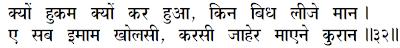 Sanandh by Mahamati Prannath - Chapter 20 - Verse 32