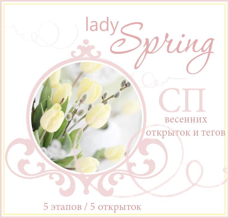 """СП """"Lady Spring"""""""
