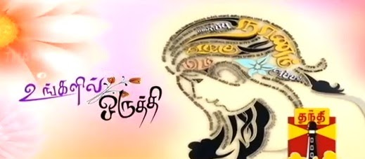 Ungalil Oruthi – EP68 08.09.2013 Thanthi TV