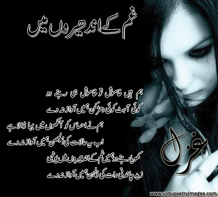 Very Sad Ghazals in Urdu Urdu Sad Ghazal Photos