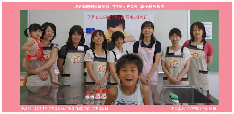うまみ調理の日-広島イベント