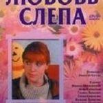 смотреть фильмы онлайн по роману екатерины вильмонт