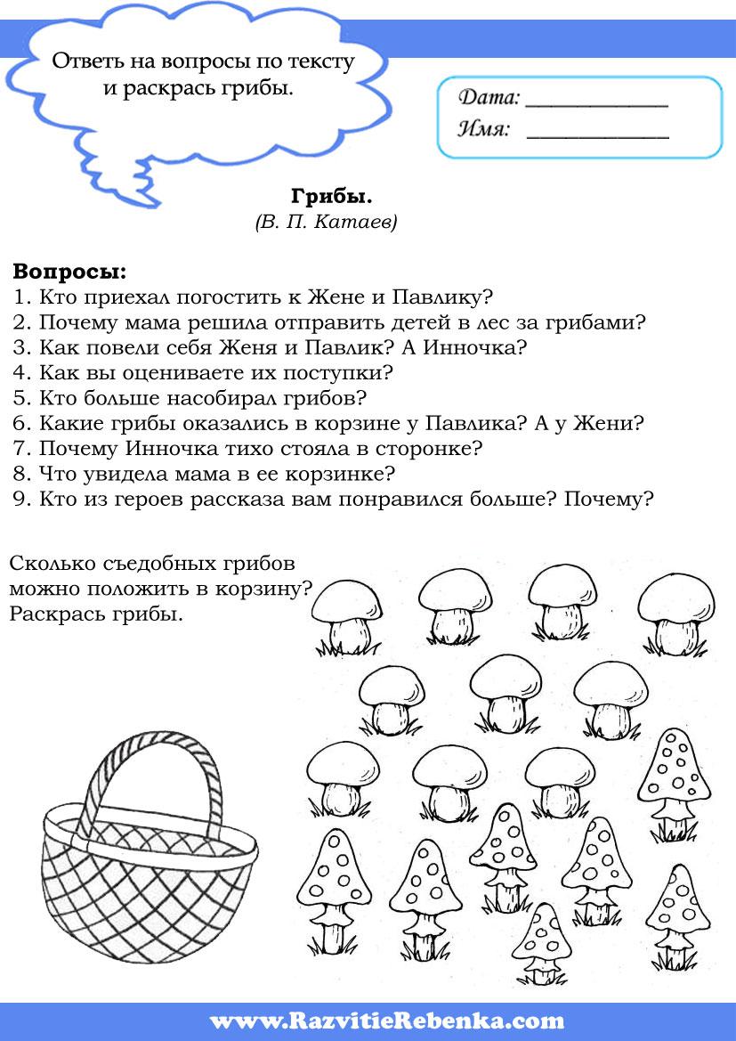 картинки грибы для детей детского сада