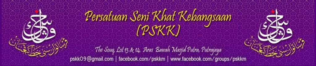 Persatuan Seni Khat Kebangsaan Cawangan Johor (PSKKCJ)