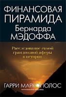 книга Гарри Маркополоса «Финансовая пирамида Бернарда Мэдоффа: расследование самой грандиозной финансовой аферы в истории цивилизации»