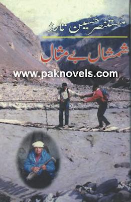 Shimshal Be Masal by Mustansar Hussain Tarar