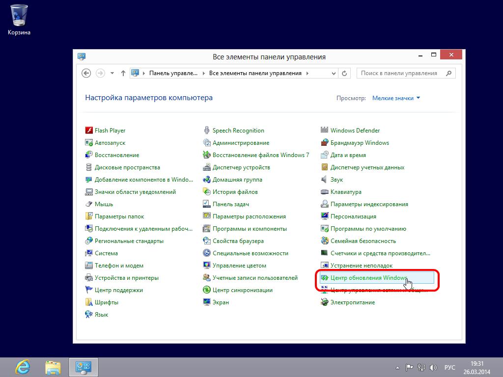 Обновление Windows 8 до Windows 8.1 - Панель управления - Центр обновления Windows