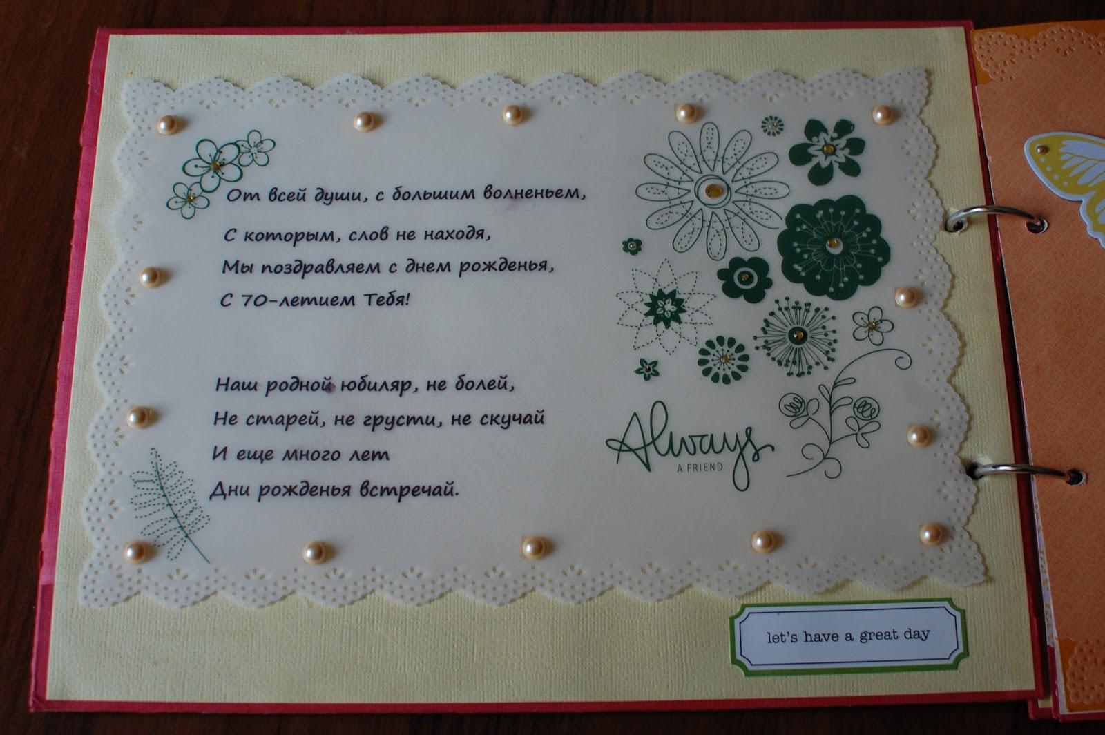 Поздравительные открытки родителям 90