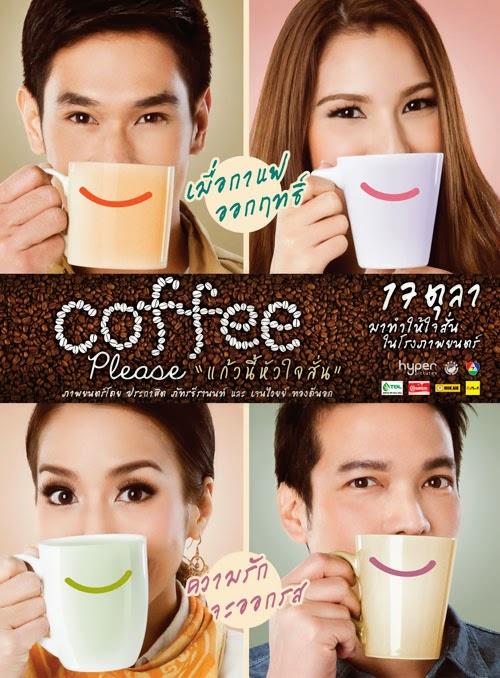 Coffee Please Poster (โปสเตอร์หนัง แก้วนี้หัวใจสั่น)