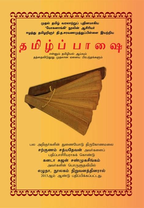 தமிழ்ப்பாஷை