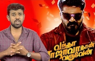 Vantha Rajava Than Varuven Movie Review | FDFS Movie Review | STR | Public Opinion