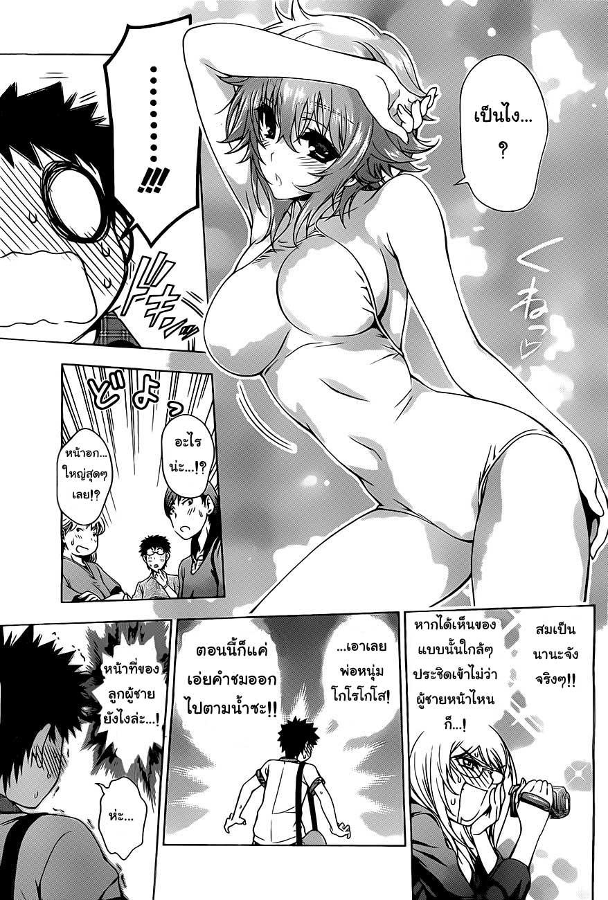 อ่านการ์ตูน Koisome Momiji 10 ภาพที่ 11
