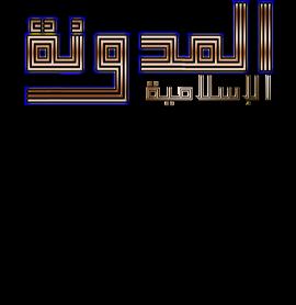 المدونه االاسلاميه (جماعيه)
