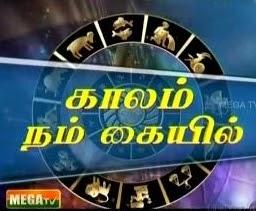 Raasi Palan 27-08-2013 – Mega TV Kaalam Nam Kaiyil