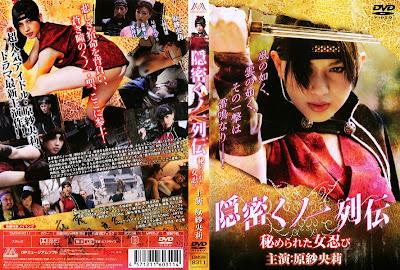 Saori Hara~Female Ninja Spy(DMSM8311)