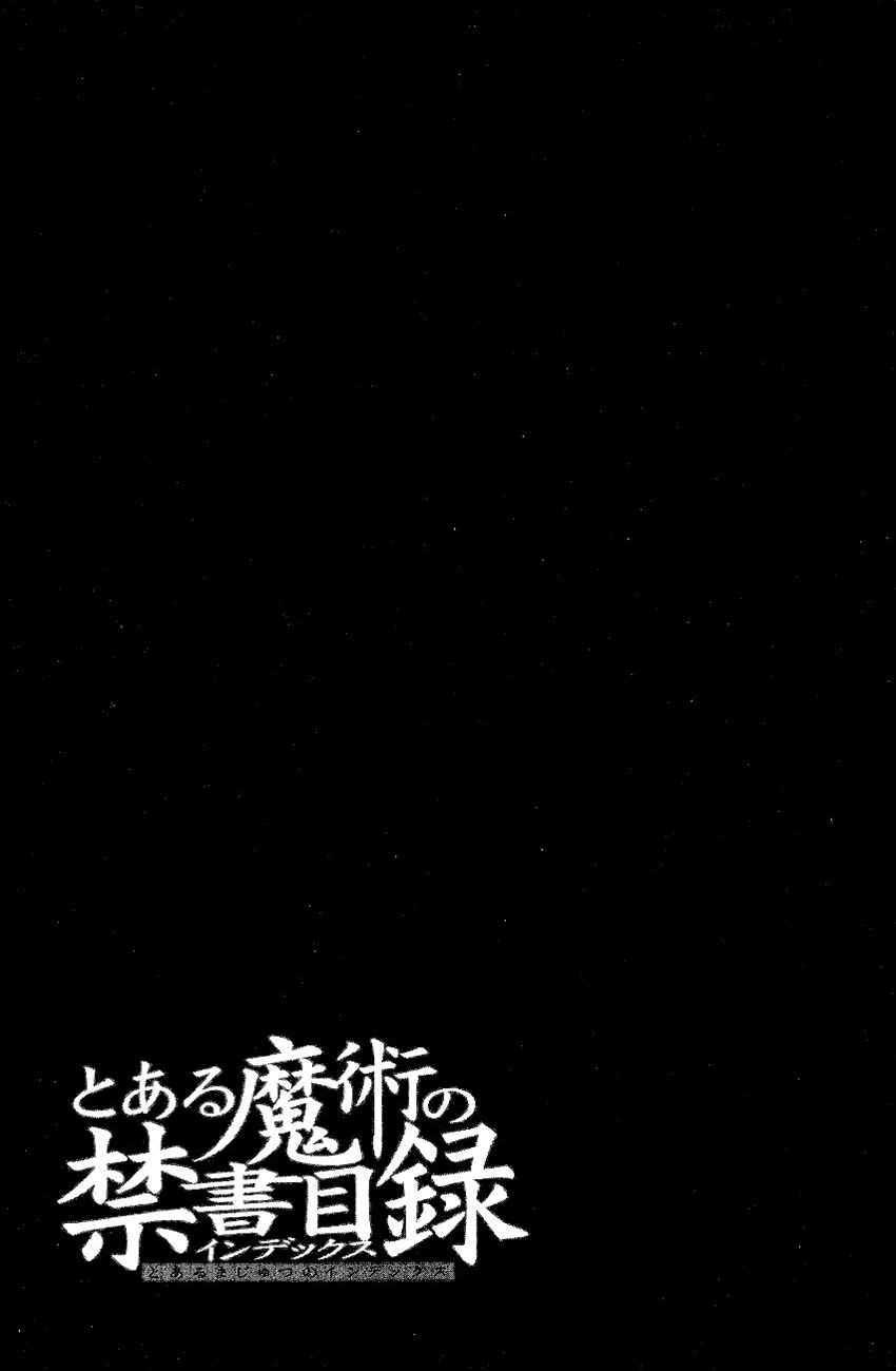 อ่านการ์ตูน To aru Wasurerareta Ai no Index to Touma 4 ภาพที่ 28